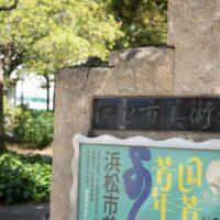 浜松市美術館入口