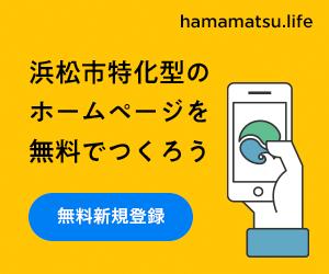 浜松市特化型のホームページを無料でつくろう | 浜松LIFE(浜松ライフ)